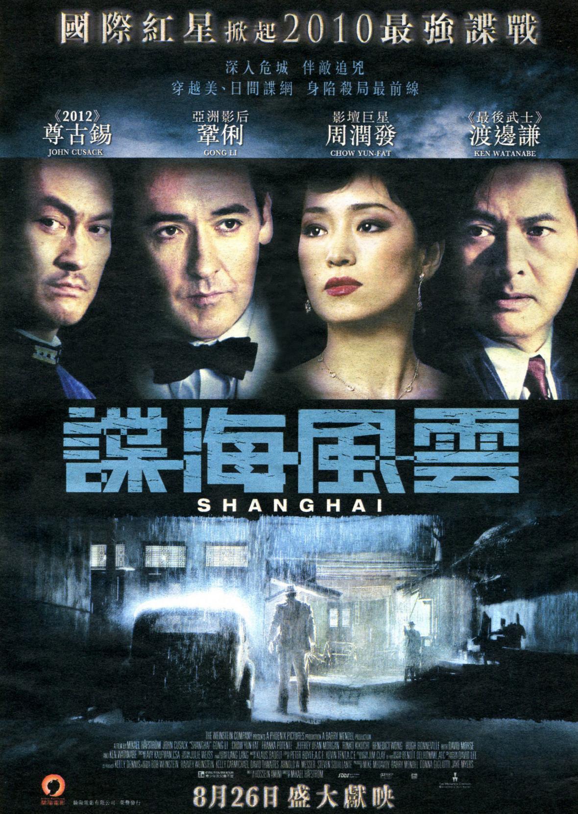 کوتاه درباره فیلم شانگهای
