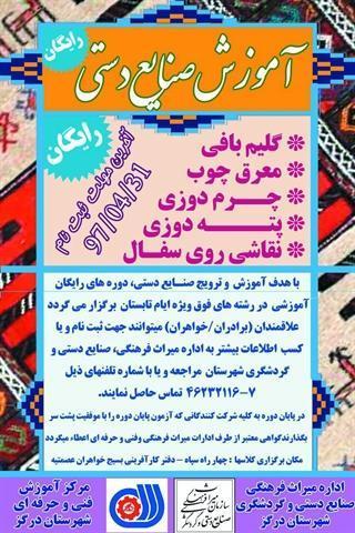 برگزاری کلاس های رایگان آموزش صنایع دستی در درگز