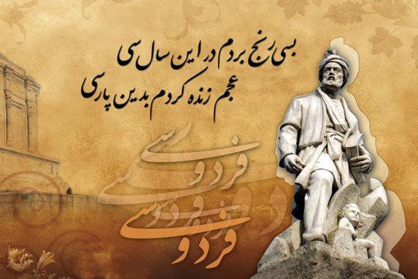 اسطوره های ایرانی به پادشاهی کیخسرو رسید