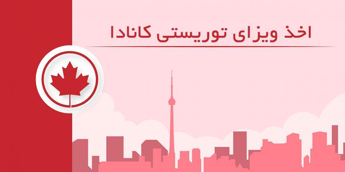 مدارک لازم برای ویزای توریستی کانادا چیست؟