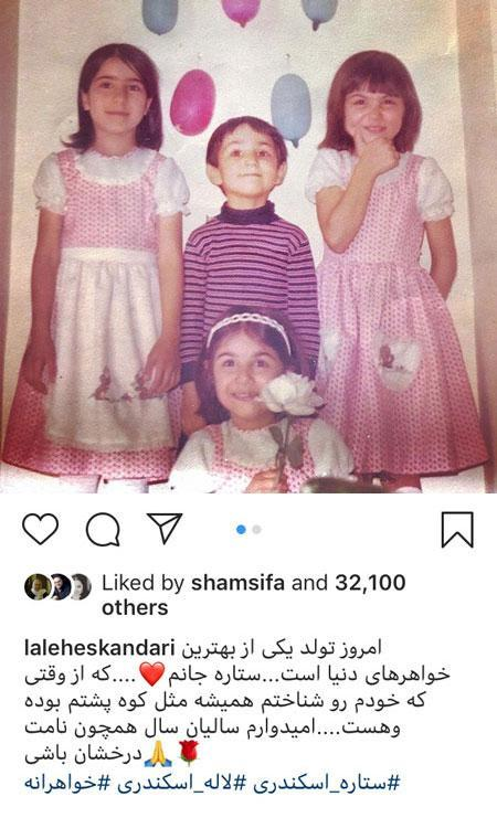 چهره ها در شبکه های اجتماعی؛ شمس باشید!