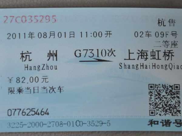 بلیط هواپیما چین