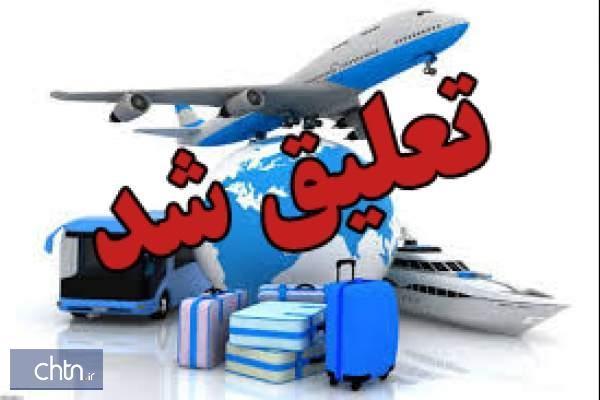 تعلیق فعالیت 2 دفتر خدمات مسافرتی و گردشگری در استان آذربایجان غربی