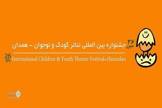 برگزیدگان جشنواره ای که دبیرش مجید قناد است