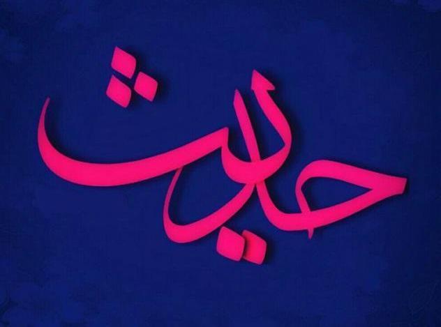 برترین عبادت از منظر پیامبر اکرم (ص)