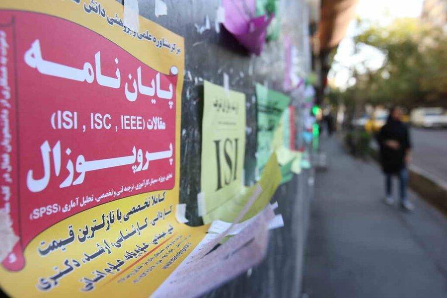 بیشترین خاتمه نامه تقلبی در دو دانشگاه