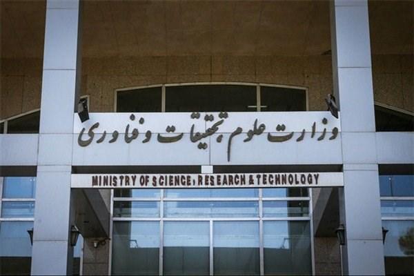 فراخوان جذب اعضای هیئت علمی وزارت علوم 22 بهمن 98 اعلام می گردد