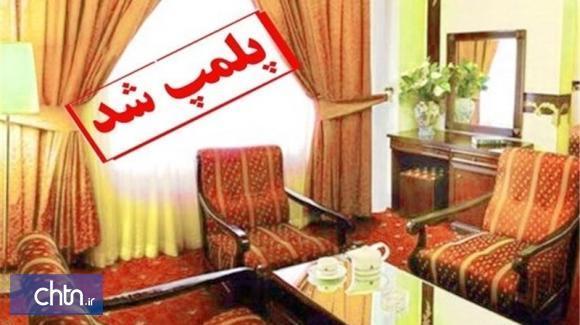 پلمب 10 خانه مسافر متخلف در همدان
