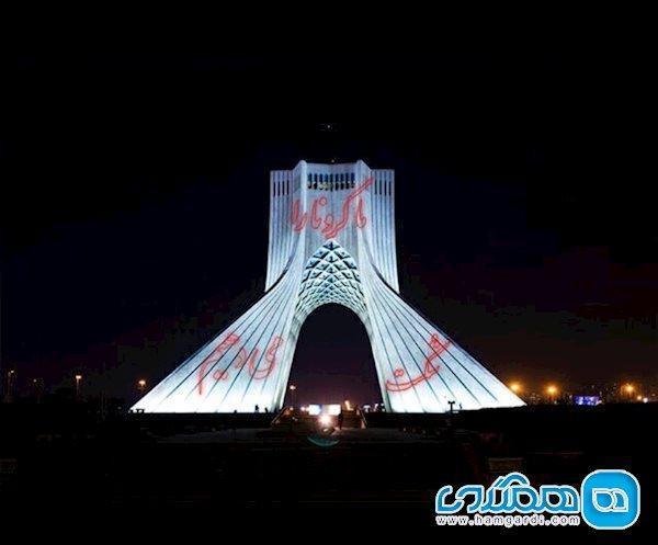 تبدیل شدن برج آزادی تهران به سفیر فرهنگ روزهای کرونایی