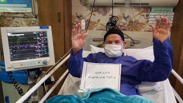 بهبود یک بیمار 100 ساله کرونایی در کرج