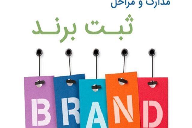 ثبت برند، علامت تجاری (علائم تجاری)با شرکت هانا ثبت