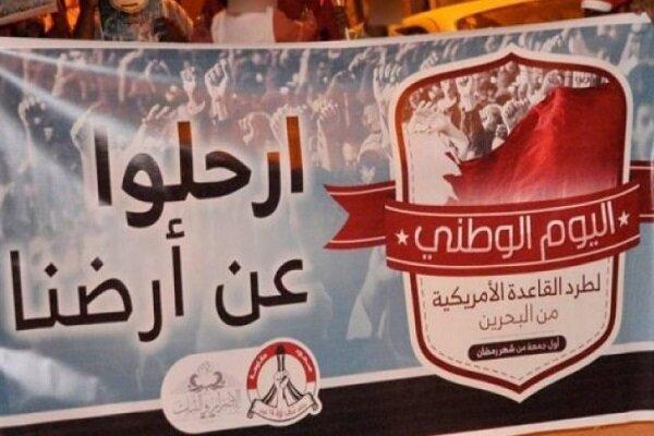 روز ملی اخراج نظامیان آمریکایی از بحرین