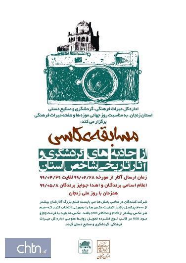 برگزاری مسابقه عکاسی از جاذبه های گردشگری و تاریخی استان زنجان