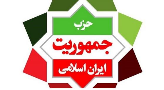 وزارت کشور صلاحیت 4 عضو شورای مرکزی حزب جمهوریت را تایید نکرد