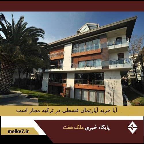 شرایط و روش های خرید آپارتمان قسطی در ترکیه برای ایرانیان