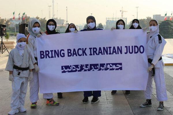 مراسم روز جهانی جودو با شعار جودو ایران را بازگردانید برگزار گردید