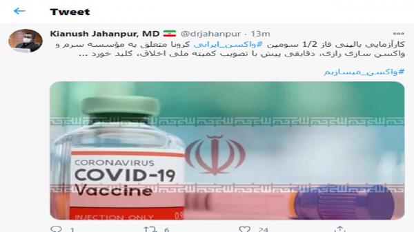 سومین واکسن ایرانی کرونا وارد فاز بالینی شد