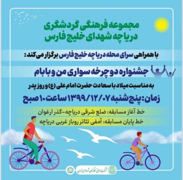 جشنواره دوچرخه سواری من و بابام برگزار می شود