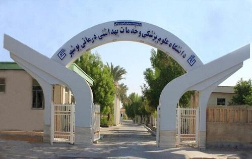هسته گزینش دانشگاه علوم پزشکی بوشهر به عنوان واحد برتر در کشور انتخاب شد خبرنگاران