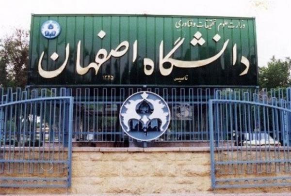 2 عضو هیئت علمی دانشگاه اصفهان در لیست سرآمدان علمی کشور معرفی شدند