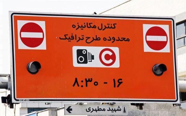 زمان بندی تازه طرح ترافیک تهران